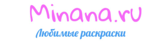 Minana.ru - Любимые раскраски