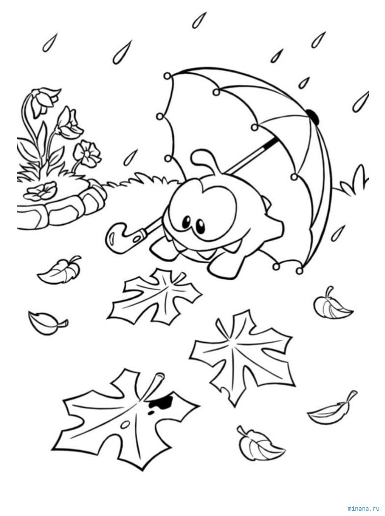 Ам Ням с зонтом