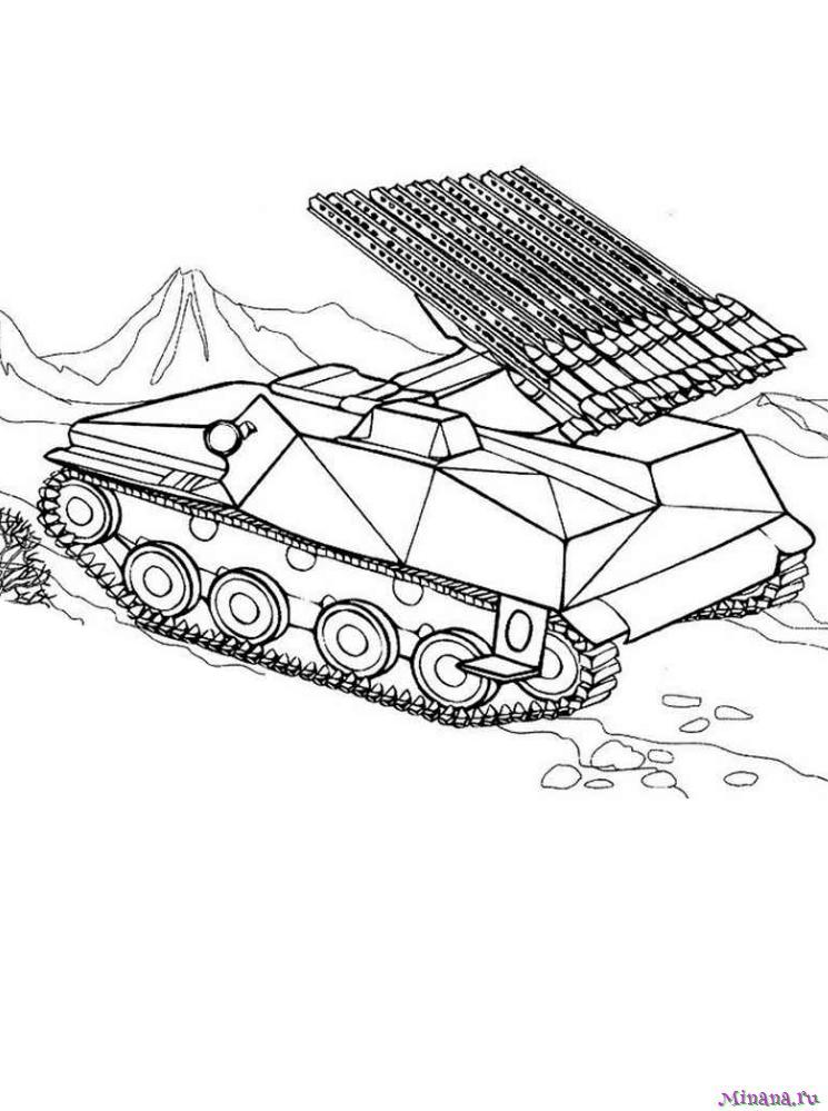 Раскраска БМ-8-24