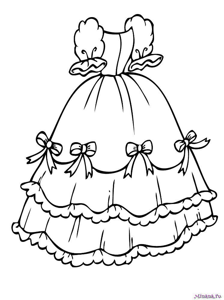 Раскраска Нарядное платье