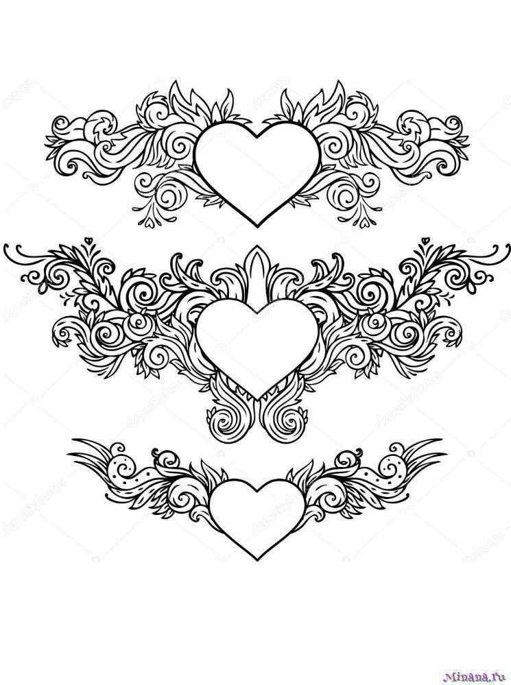 раскраски сердце Minana Ru