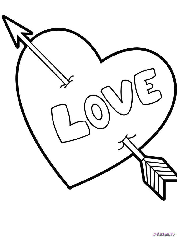 Раскраска Сердце 4