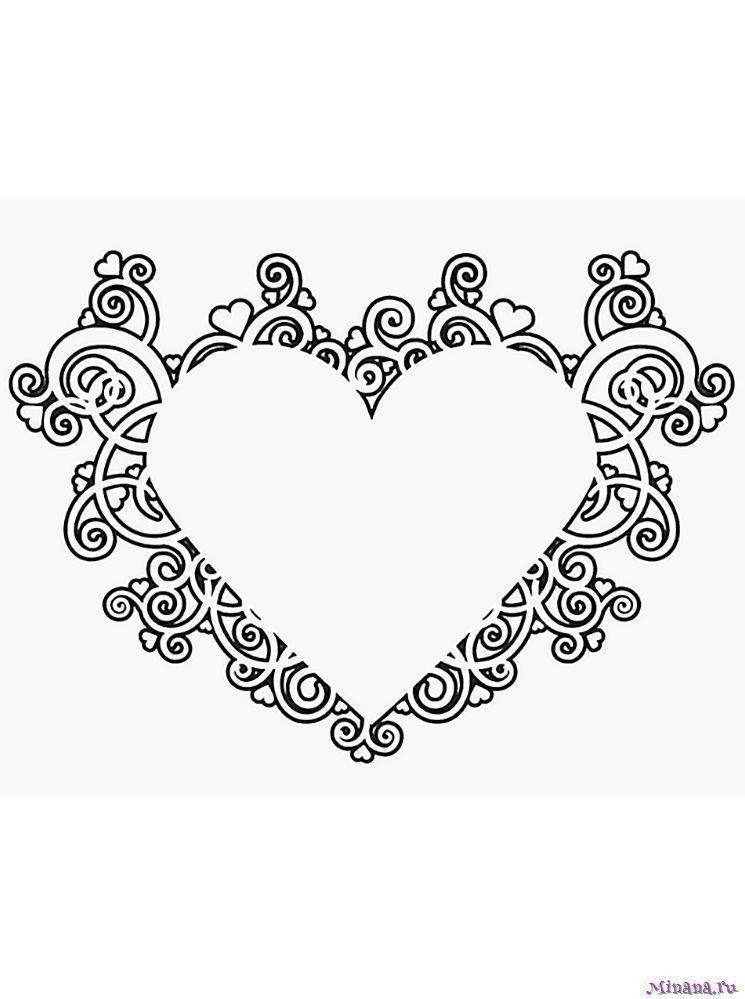 Раскраска Сердце 5