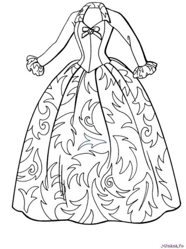 Раскраска бальное платье