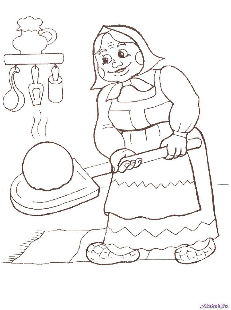Раскраска Бабка печет колобок