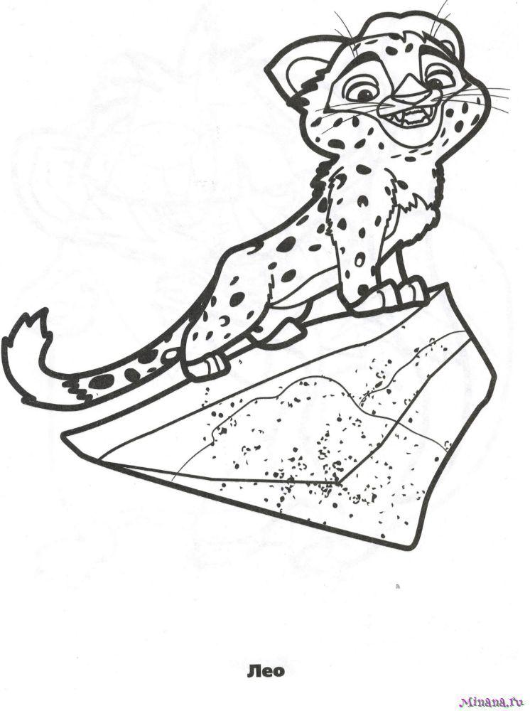 Раскраска Лео 5