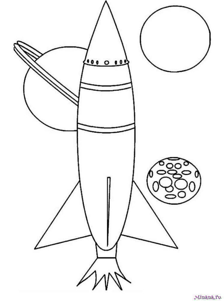 Раскраска Ракета 1