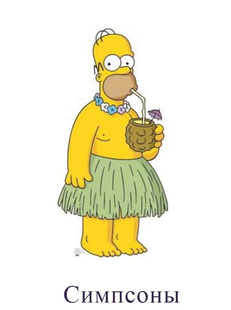 Раскрась Симпсоны