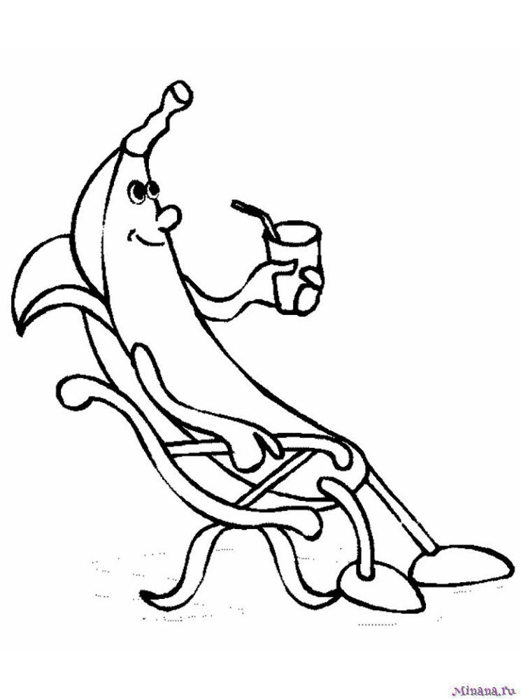 Раскраска банан на отдыхе