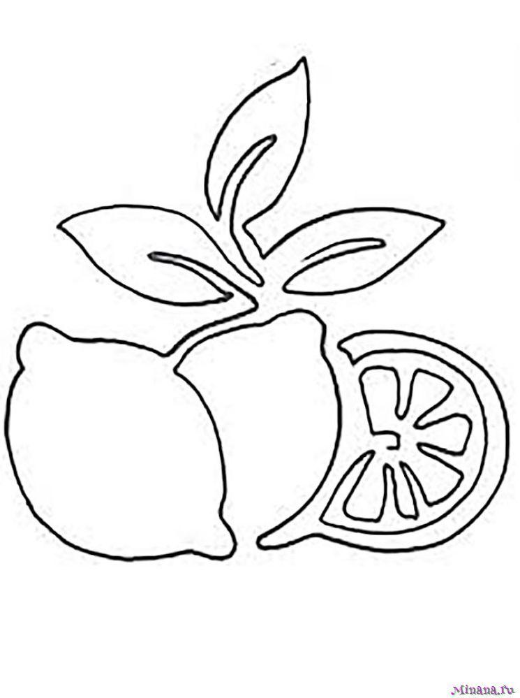 Раскраска лимон 7
