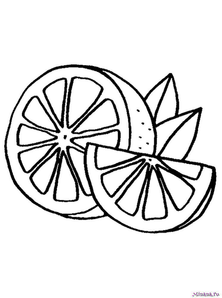 Раскраска разрезанный апельсин