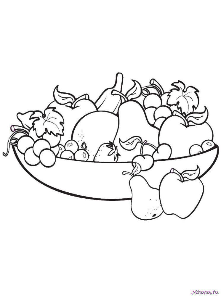 Раскраска фрукты 7