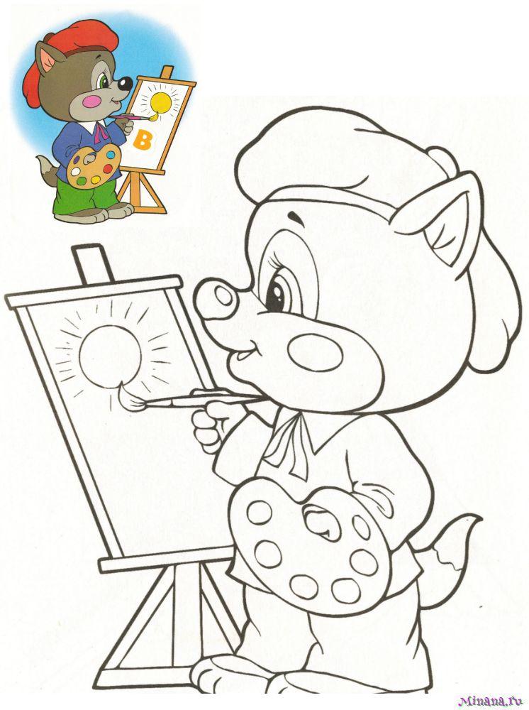 Волчонок-художник