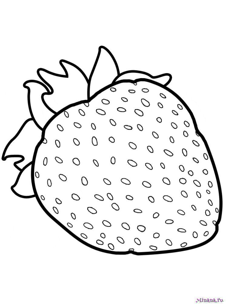 Раскраска клубника 10