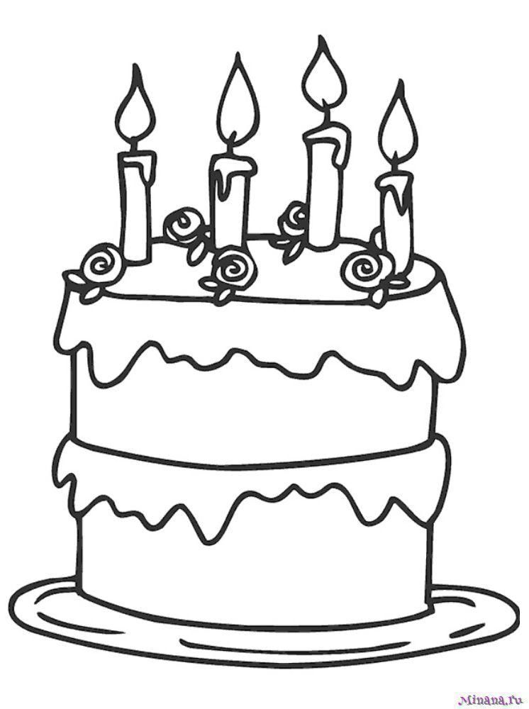 Раскраска красивый торт