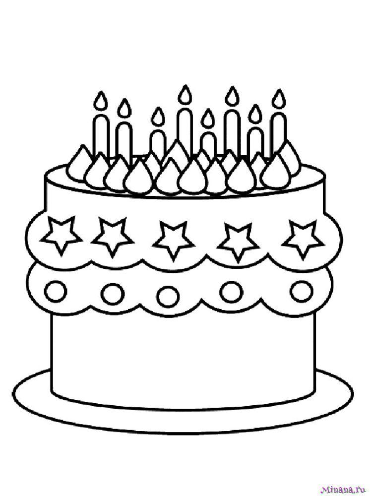 Раскраска торт со свечами