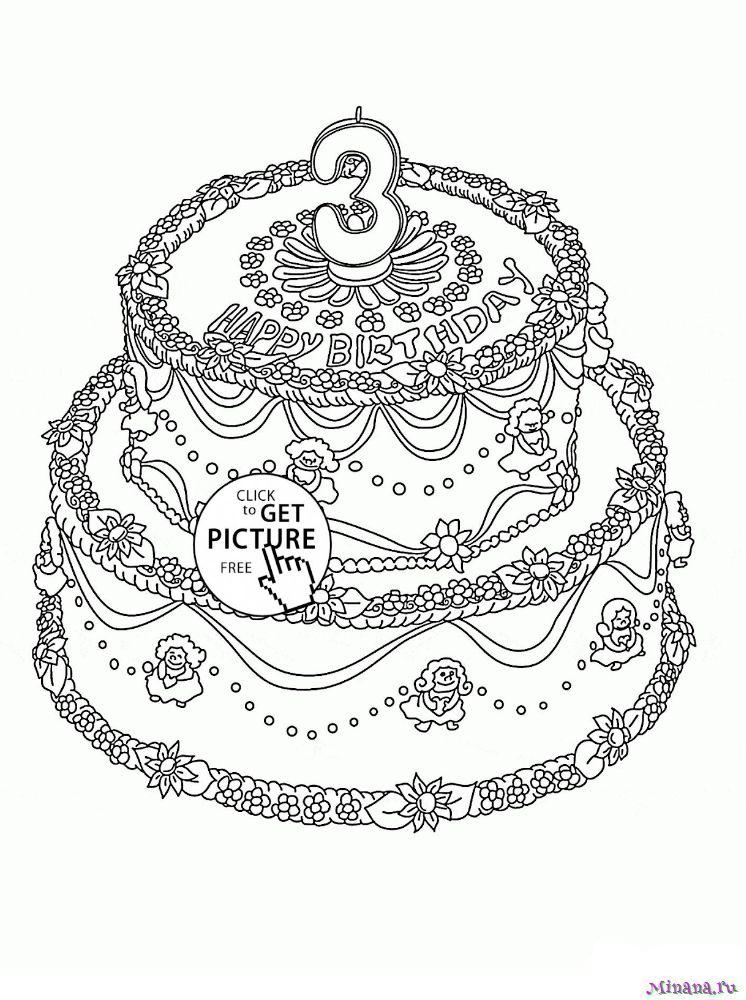 Раскраска торт 9