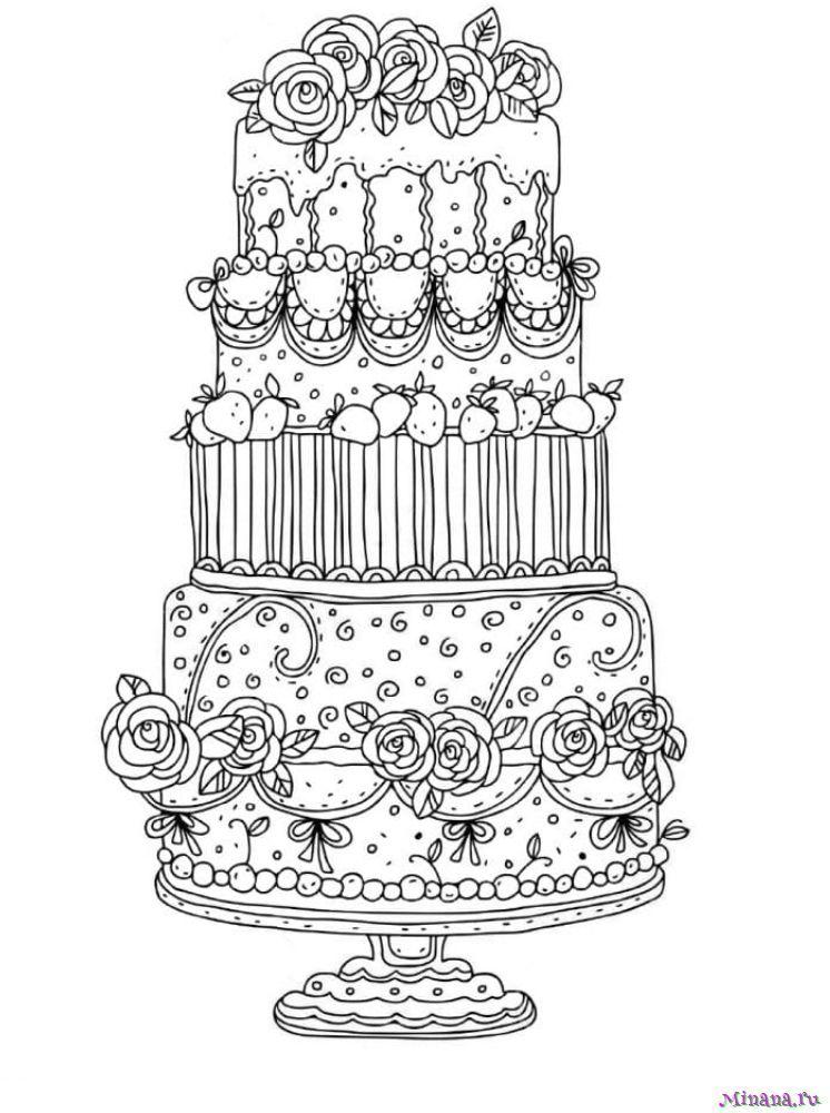 Раскраска шикарный торт