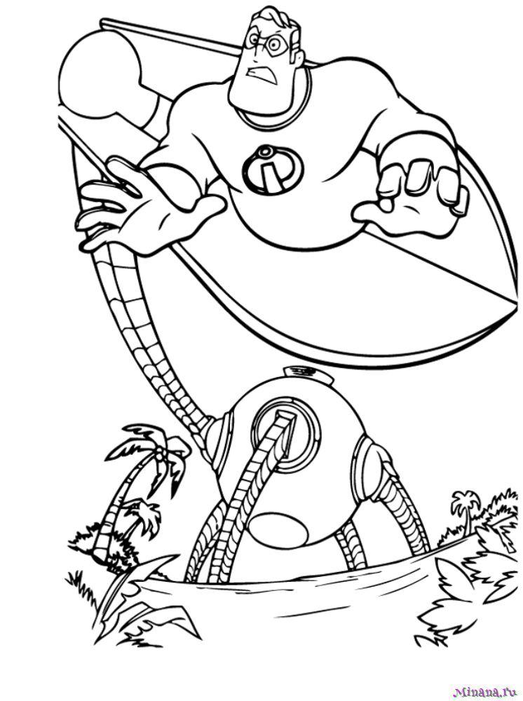 Раскраска Суперсемейка 4