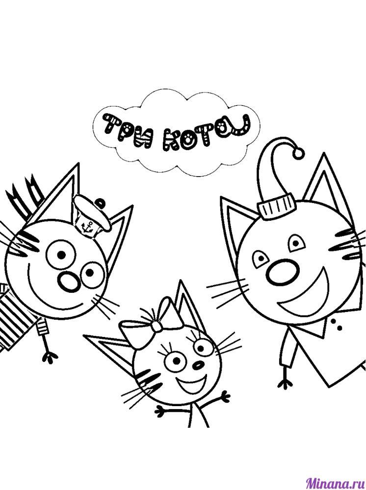 Раскраска три кота 4