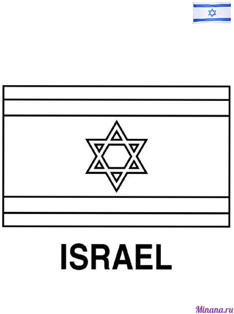 Раскраска Израиль