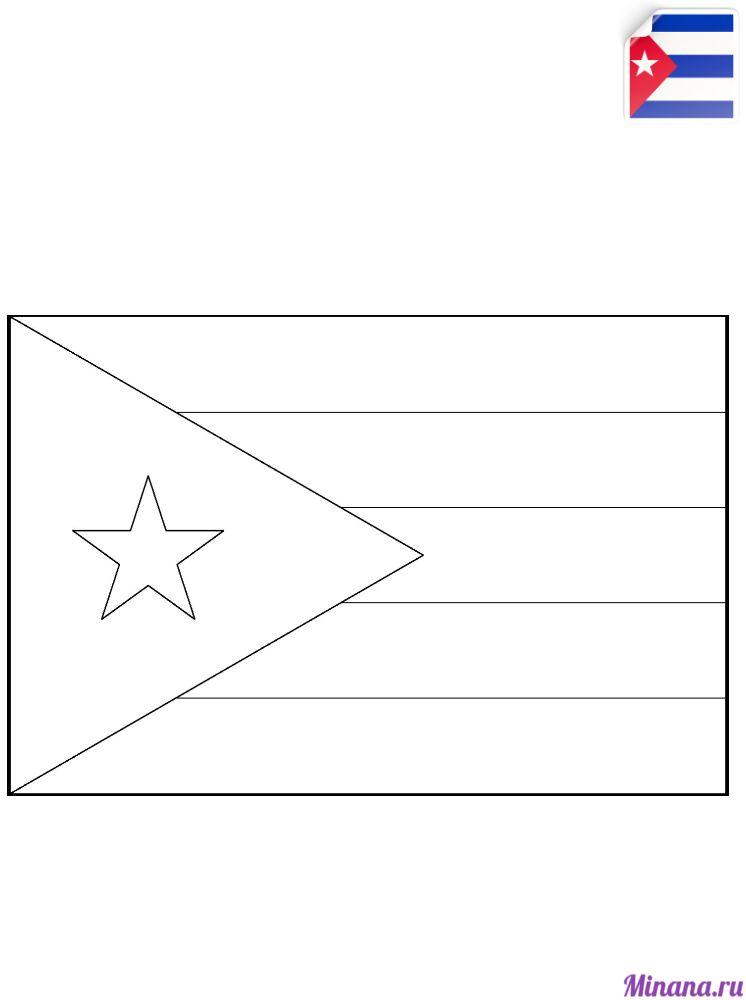 Раскраска Куба