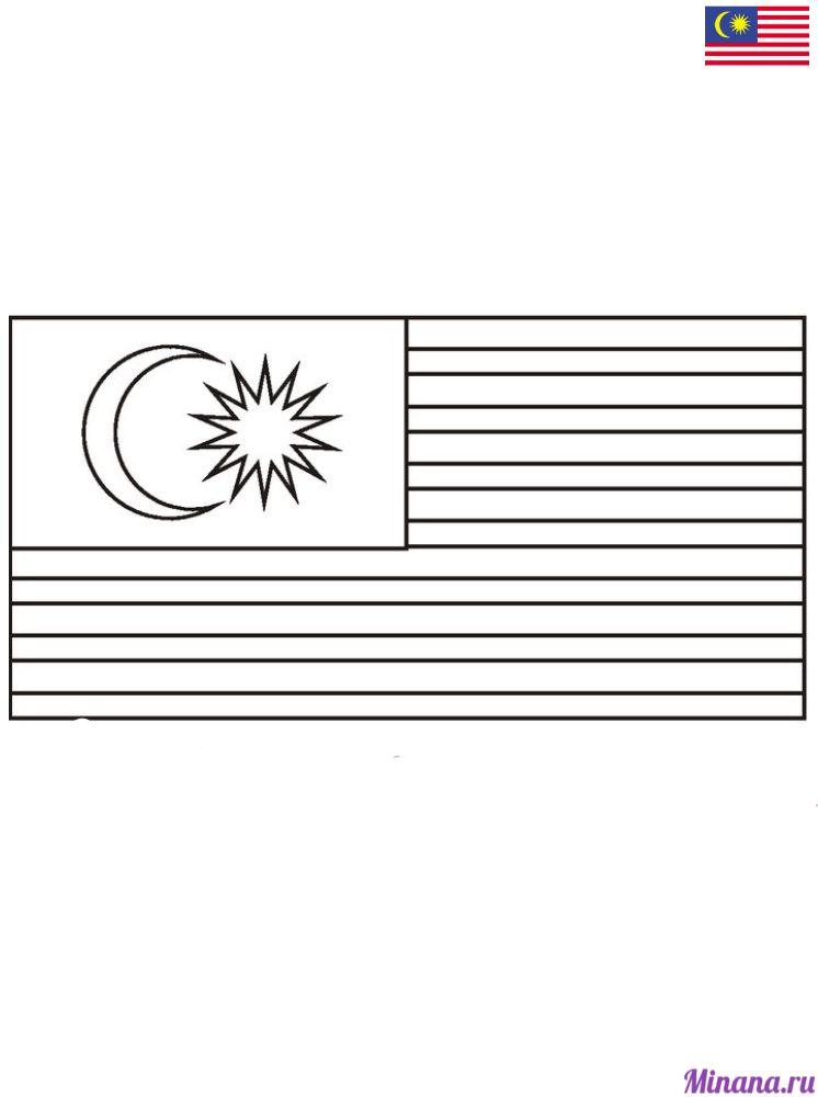 Раскраска Малазия