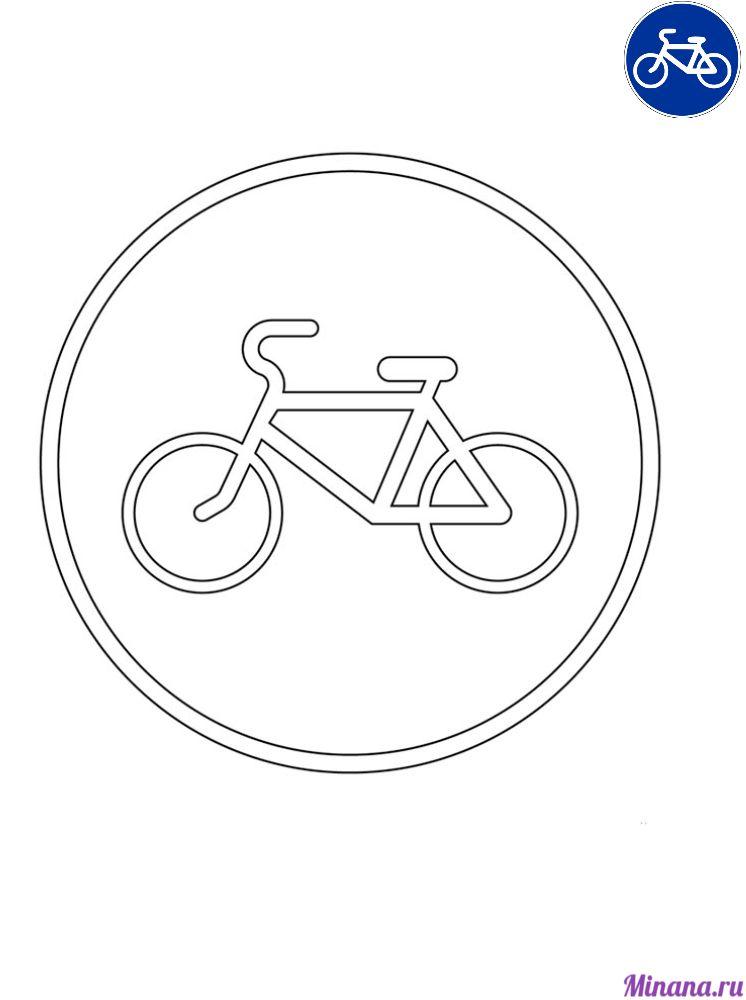 Раскраска велосипедная дорожка