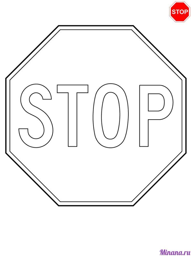 Раскраска движение без остановки запрещено