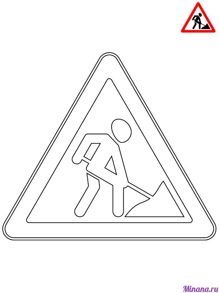 Раскраска дорожный знак дорожные работы