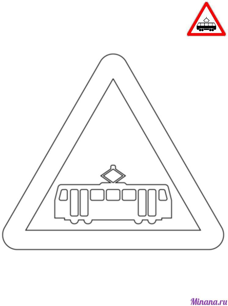 Раскраска дорожный знак пересечение с трамвайной линией