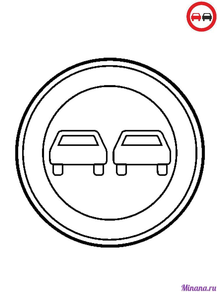 Раскраска обгон легковым автомобилям запрещен