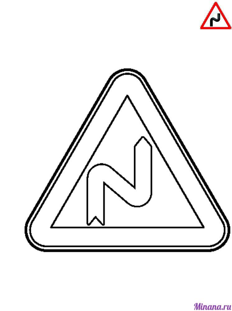 Раскраска опасные повороты