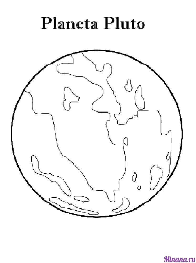 Раскраска планета плутон