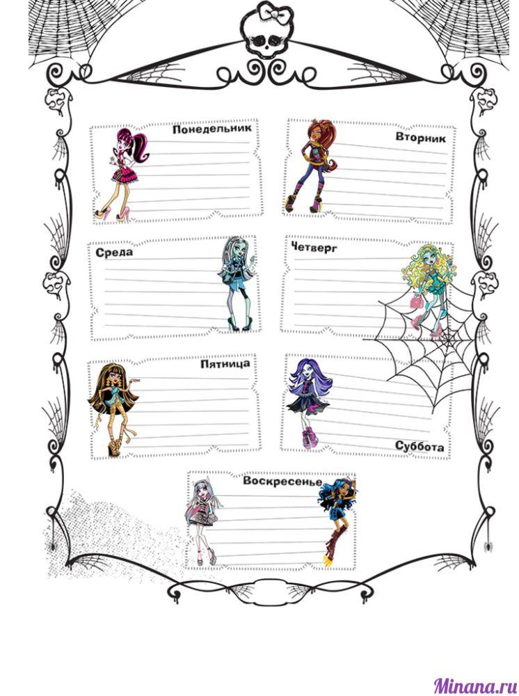 Раскраска расписание уроков для девочек
