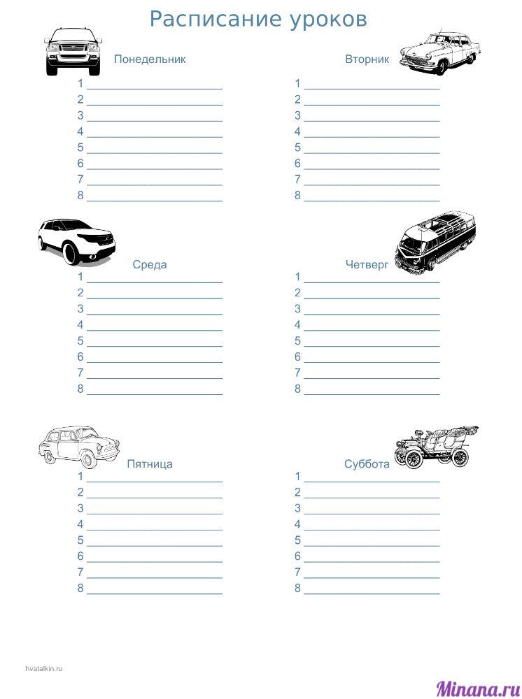 Раскраска расписание уроков для мальчиков