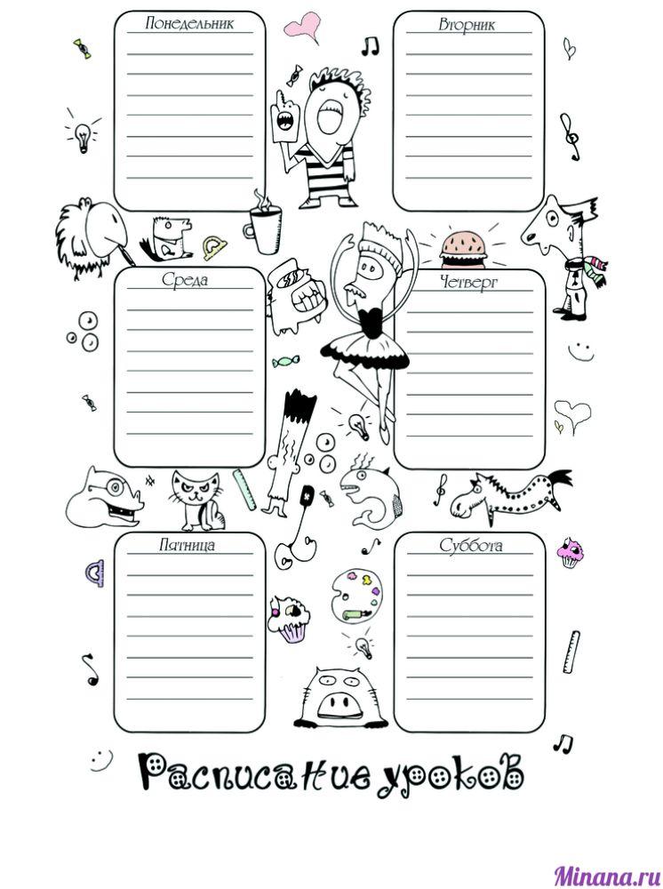 Раскраска расписание уроков 3