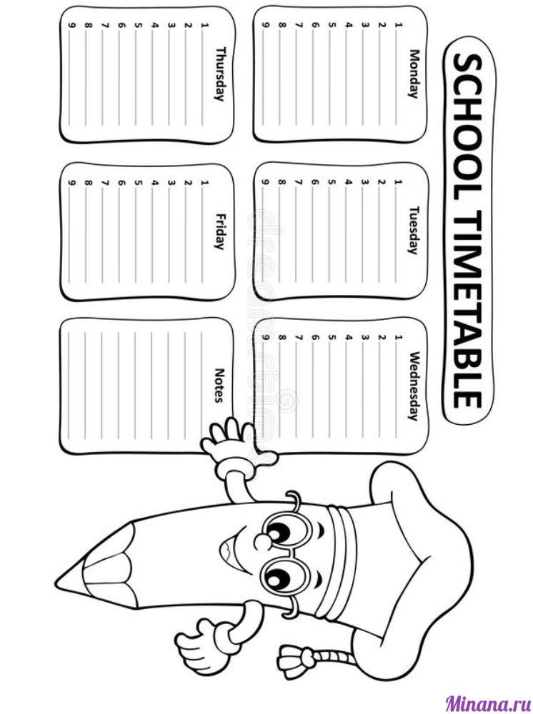 Раскраска расписание уроков 5