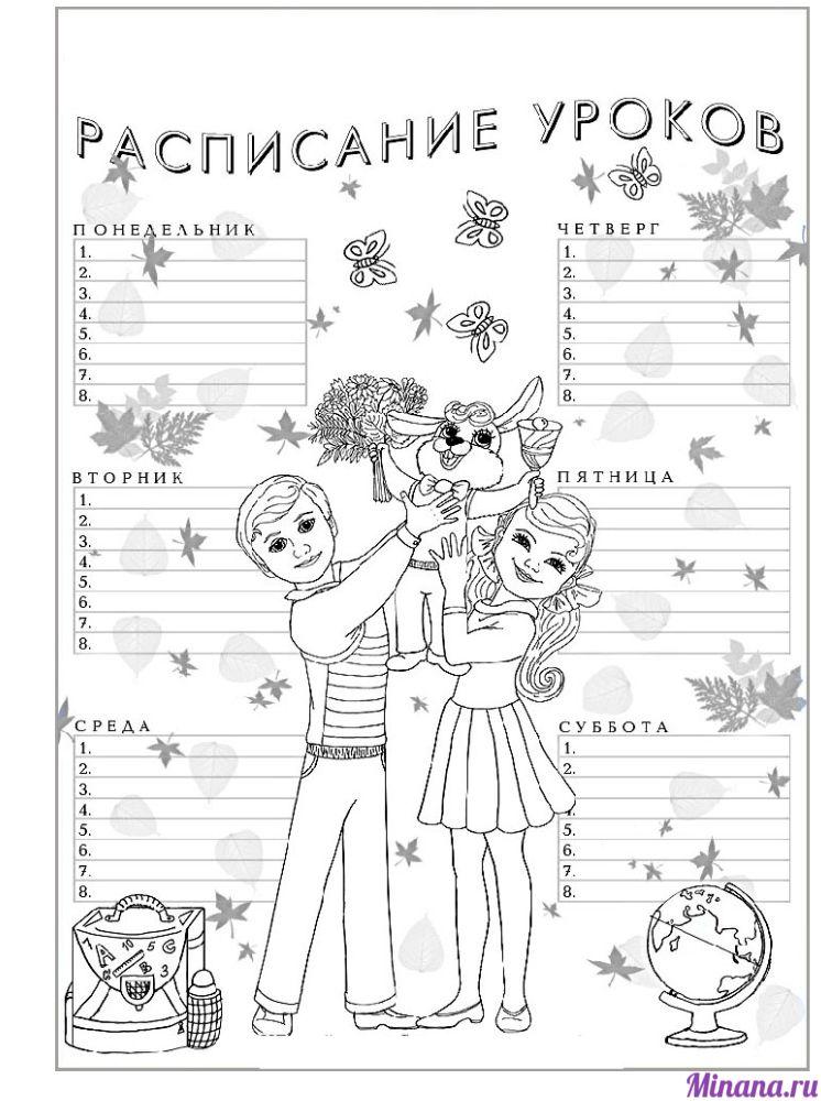Раскраска расписание уроков 7