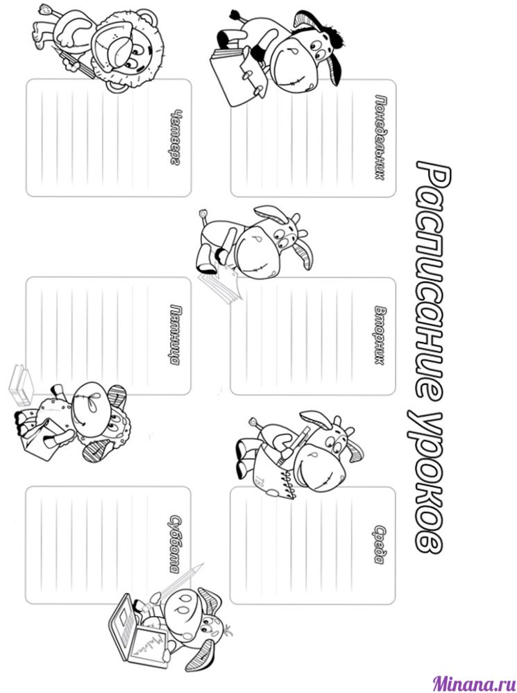 Раскраска расписание уроков 8