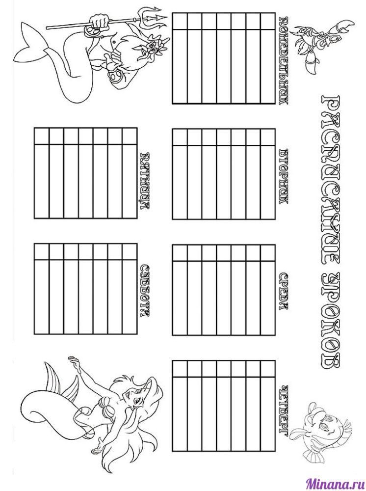 Раскраска расписание уроков 9