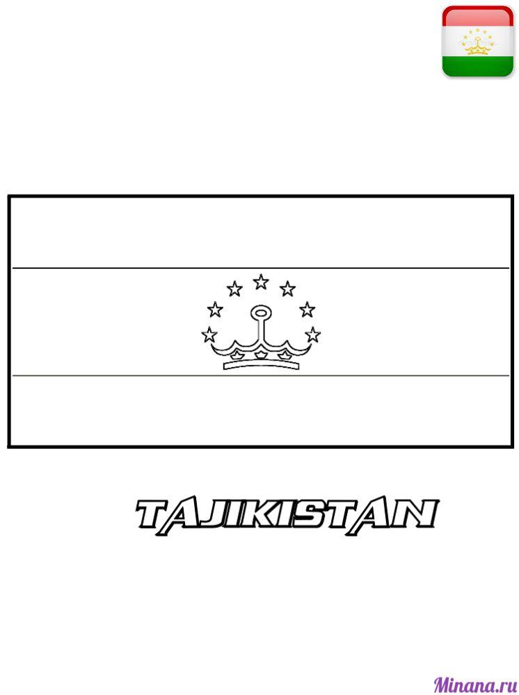 Раскраска таджикистан