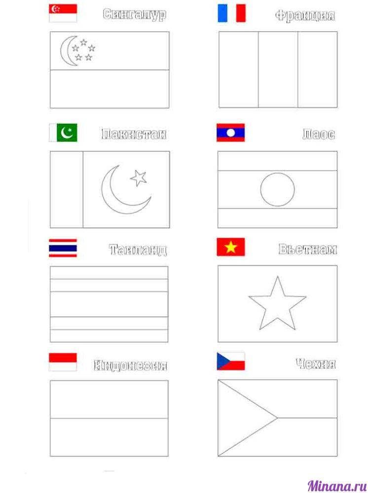 Раскраска флаги