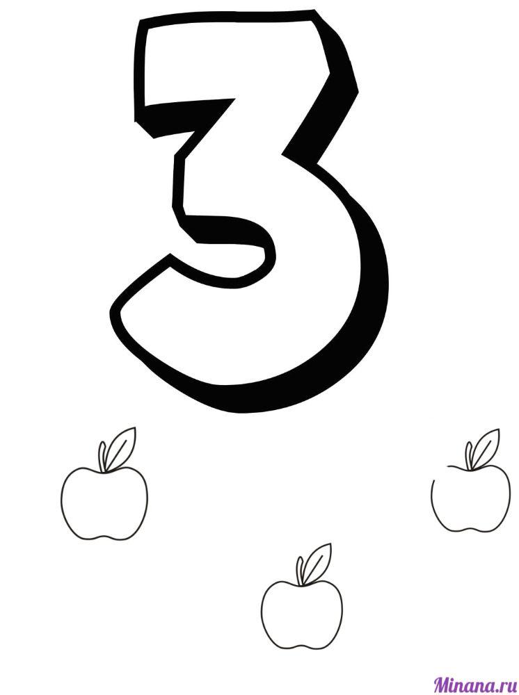 Раскраска цифра три