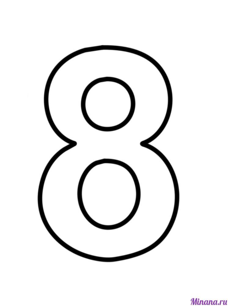 Раскраска цифра 8