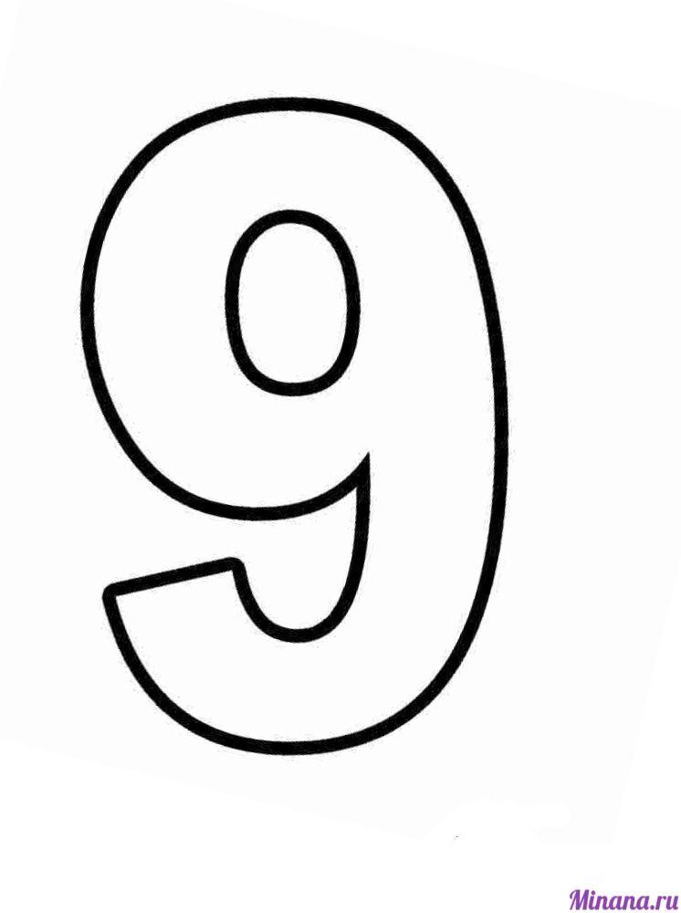 Раскраска цифра 9