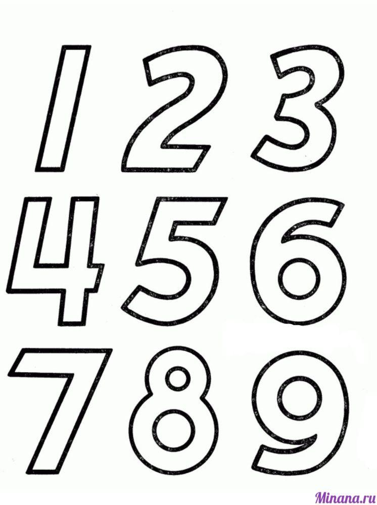 Раскраска цифры