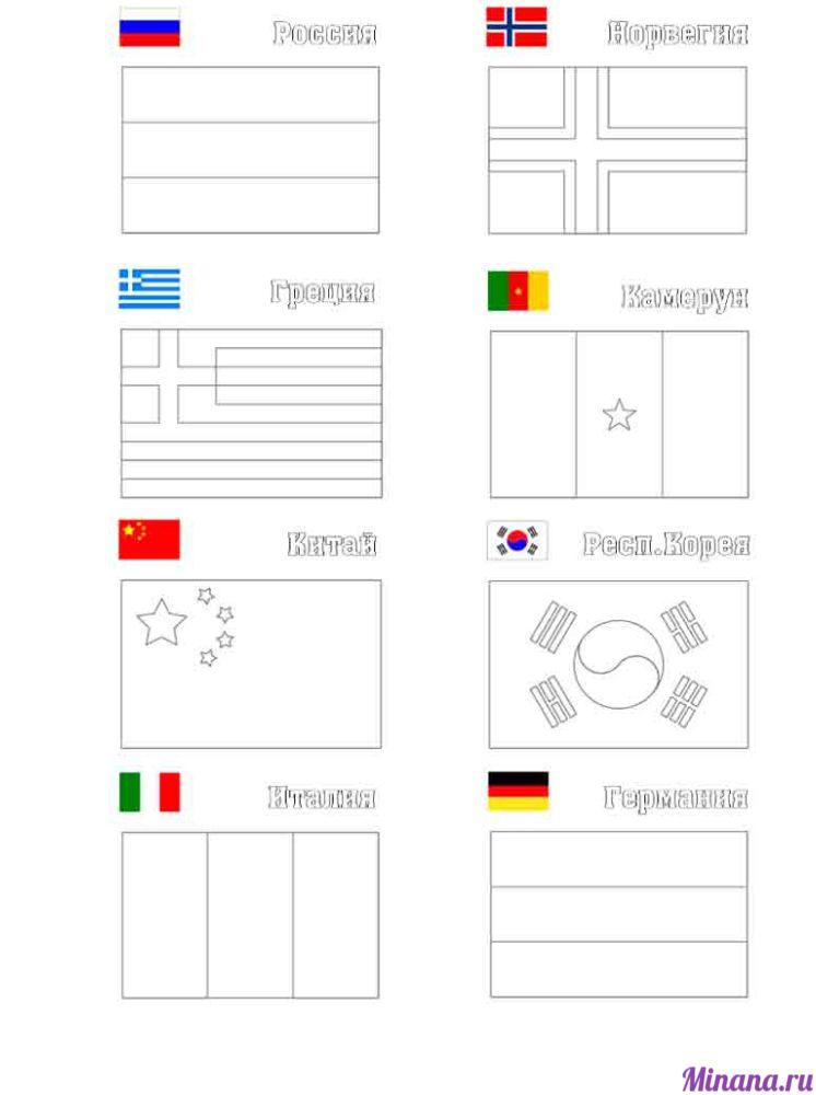 Раскраски флаги мира